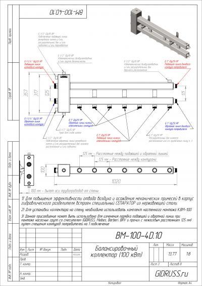 Коллектор отопления с гидрострелкой Gidruss BM-100-4D (100 кВт, 4 контура, вход G 1 1/4'' НР, выход 1'' НР Межосевое расстояние 125 мм)
