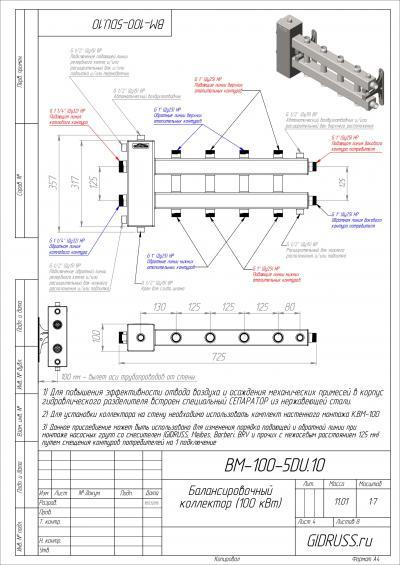 Коллектор отопления с гидрострелкой Gidruss BM-100-5DU (100 кВт, 5 контуров, вход G 1 1/4'' НР, выход 1'' НР Межосевое расстояние 125 мм)