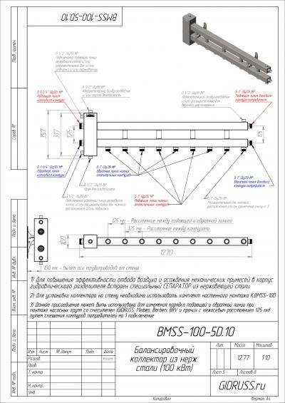 Коллектор отопления с гидрострелкой Gidruss BMSS-100-5D из нержавеющей стали (100 кВт, 5 контуров: 4 вниз, 1 в сторону G 1'' НР, вход G 1 1/4'' НР Межосевое расстояние 125 мм)