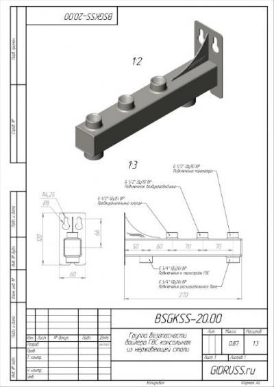 Основание группы безопасности бойлера консольная Gidruss BSGKSS-20 (вход G 3/4?, нижнее подключение G 3/4?, подключение комплект 3хG 1/2?) из нержавеющей стали
