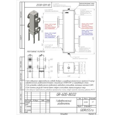 Гидрострелка (гидравлический разделитель) Gidruss GRF-600-80 фланцевая из конструкционной стали