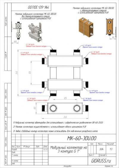 Модульный коллектор отопления Gidruss MK-60-3DU (для гидрострелок GR-60-25, GR-100-32, 3 выхода G 1'')