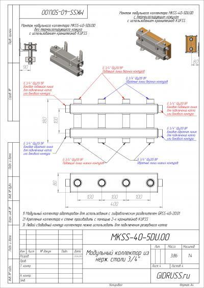 Модульный коллектор отопления Gidruss MKSS-40-5DU (для гидрострелки GRSS-40-20, 5 выходов G 3/4'')