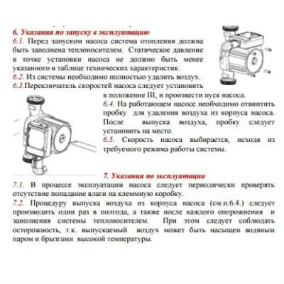Насос циркуляционный Valtec VRS 25/6-180