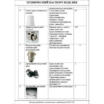 """Коллектор теплого пола Valtec 1"""" 6x3/4"""" из нержавеющей стали с термостатическими клапанами"""