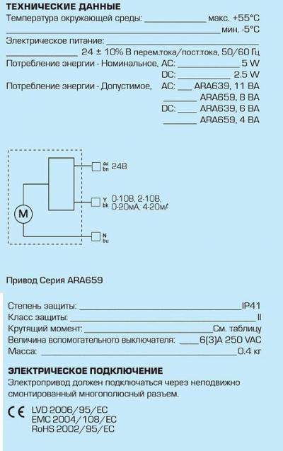 Электропривод поворотный ARA 659