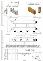 Модульный коллектор отопления на 3 контура Gidruss MK-60-3D для гидрострелки до 60, до 100 кВт из конструкционной стали