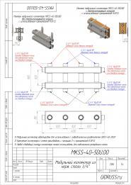 Модульный коллектор отопления на 5 контуров Gidruss MKSS-40-5DU для гидрострелки до 40 кВт из нержавеющей стали