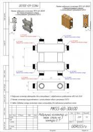 Модульный коллектор отопления на 3 контура Gidruss MKSS-60-3DU для гидрострелки до 60, до 100 кВт из нержавеющей стали